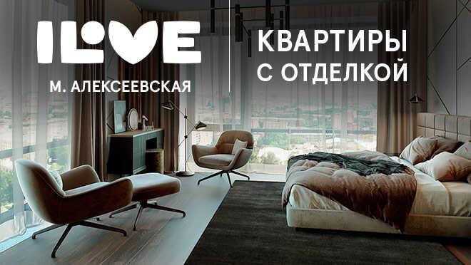 ЖК iLove. Скидка до 5% Квартиры бизнес-класса с отделкой